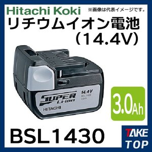 日立工機 リチウムイオン電池 BSL1430 3.0Ah 14.4V 純正品 バッテリー|taketop
