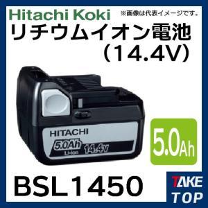 日立工機 リチウムイオン電池 BSL1450 5.0Ah 14.4V 純正品 バッテリー|taketop