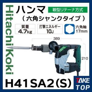 日立工機 ハンマ 六角軸17mm 鞍型リテーナ方式 H41SA2(S)|taketop