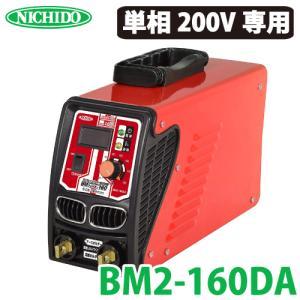 日動工業 デジタルインバーター直流溶接機 BMウェルダー160 BM2-160DA 単相200V専用 160A 適用溶接棒φ3.2|taketop