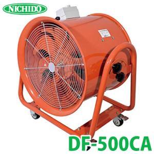 日動工業 ダイナミックファン500 DF-500CA キャスター付 送風機 Φ500 ポッキンプラグ仕様|taketop