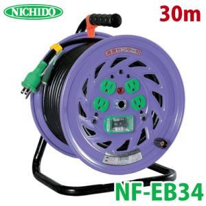 日動工業 電工ドラム センサー付ELB アース付22A 30m ポッキンプラグ付 コードリール NF-EB34|taketop