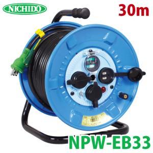 日動工業 電工ドラム 防雨型 アース付 ELB付 30m ポッキンプラグ付 コードリール NPW-EB33|taketop