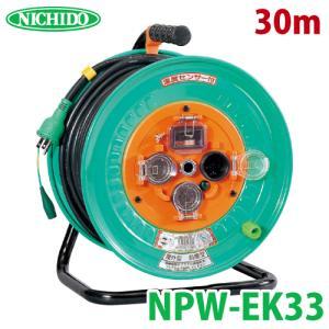 日動工業 電工ドラム 防雨型 アース付 OCELB 30m ポッキンプラグ付 コードリール NPW-EK33|taketop