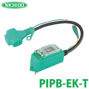 日動工業 プラグインポッキンブレーカー  PIPB-EK-T 屋内型 漏電しゃ断器 アース付 過負荷・漏電保護兼用 電線長450mm|taketop
