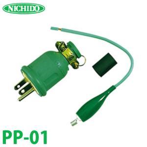 日動工業 ポッキンプラグ PP-01 防雨型ゴ...の関連商品2