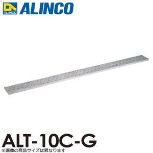 アルインコ/ALINCO(法人様名義限定) アルミ製長尺足場板 ALT-10C-G 全長:1.00m サイズ:幅240×高さ36mm taketop