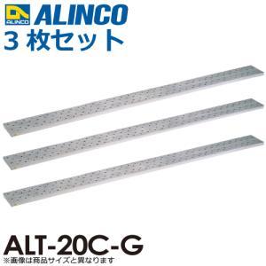 アルインコ/ALINCO(法人様名義限定) アルミ製長尺足場板 ALT-20C-G 全長:2.00m サイズ:幅240×高さ37mm 3枚セット taketop
