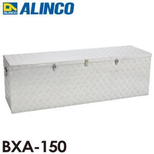 アルインコ (法人様名義限定) 万能アルミボックス BXA-150 1tonトラックの荷台にもぴったり! taketop