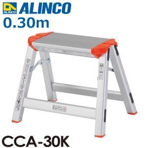 アルインコ (法人様名義限定) 踏台 CCA30K 全高(m):0.3 使用質量(kg):100 taketop