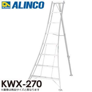 アルインコ/ALINCO(法人様名義限定) アルミ園芸三脚 KWX-270 天板高さ:2.61m 最大使用質量:100kg taketop