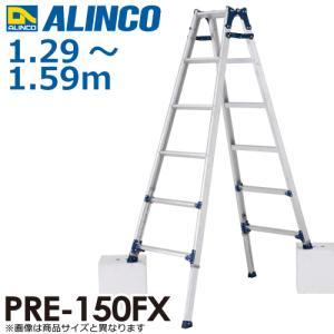 アルインコ (法人様名義限定) 伸縮脚付はしご兼用脚立 PRE150FX 天板高さ(m):1.29〜1.59 使用質量(kg):100 taketop