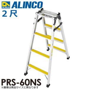 アルインコ(法人様名義限定) 滑り止めテープ付きはしご兼用脚立 PRS-60NS 天板高さ(m):0.52 使用質量(kg):100 taketop