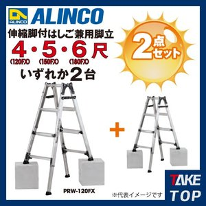 アルインコ (法人様名義限定) PRW-FX 伸縮脚付はしご兼用脚立4・5・6尺いずれか2台セット! taketop