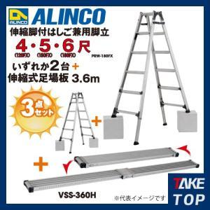アルインコ (法人様名義限定) PRW-FX 伸縮脚付はしご兼用脚立4・5・6尺いずれか2台+VSS-360H1枚 3点セット! taketop