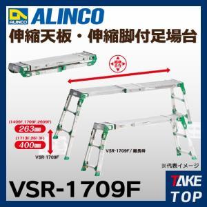 アルインコ(法人様名義限定) 伸縮天板・伸縮脚付足場台 VSR1709F 長さ:1594〜2340 taketop