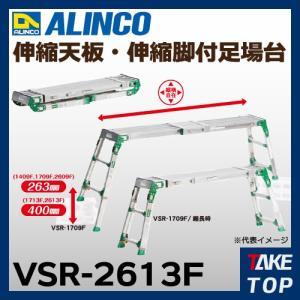 アルインコ(法人様名義限定) 伸縮天板・伸縮脚付足場台 VSR2613F 長さ:2206〜3486 taketop