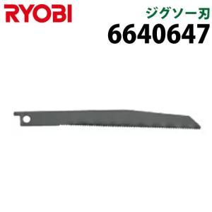 リョービ/RYOBI ジグソー刃 6640647 鉄工用 刃渡り65mm 山数24