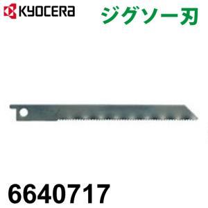リョービ/RYOBI ジグソー刃 6640717 鉄工用 刃渡り57mm 山数24