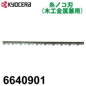 リョービ/RYOBI 糸ノコ刃 6640901 卓上糸ノコ盤用 木工金属兼用 山数52|taketop