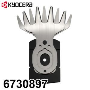 リョービ/RYOBI 芝刈バリカン用 刈刃 刃幅110mm 6730897 AB-1110用|taketop