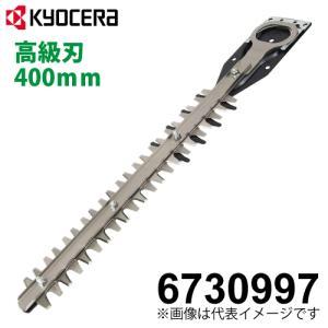 リョービ/RYOBI 高級刃 400mm ヘッジトリマ用アクセサリー 6730997|taketop
