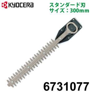 リョービ/RYOBI スタンダード刃 300mm 適用機種PHT-2110 ヘッジトリマ用アクセサリー 6731077|taketop