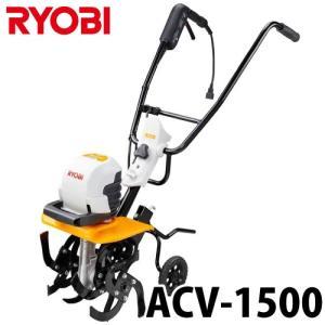リョービ/RYOBI カルチベータ 耕うん機 電気式 パワフル 低騒音設計 2段変速 ACV-1500|taketop