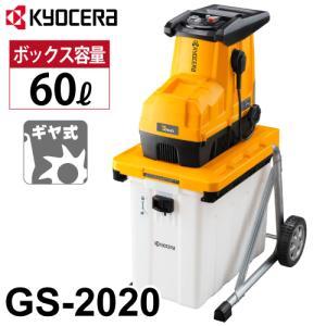 リョービ/RYOBI ガーデンシュレッダ(粉砕機) GS-2020 最大粉砕枝径:φ30mm|taketop