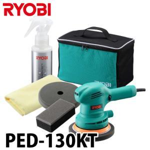 リョービ/RYOBI ダブルアクションポリシャ PED-130KT 車磨き専用キット 電源コード5m|taketop
