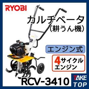 リョービ/RYOBI カルチベータ 耕うん機 4サイクルエンジン式 低燃費 低騒音設計 RCV-3410|taketop