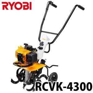 リョービ/RYOBI カルチベータ 耕うん機 エンジン式 2サイクルエンジン RCVK-4300|taketop
