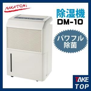 ナカトミ コンプレッサー式除湿機 単相100V DM-10|taketop