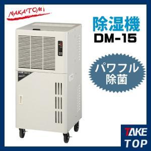 ナカトミ コンプレッサー式除湿機 単相100V DM-15|taketop