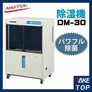 ナカトミ コンプレッサー式除湿機 三相200V DM-30|taketop