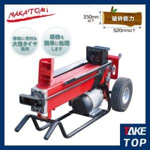 ナカトミ 油圧式薪割機 単相100V 破壊力6t 破砕最大寸法:350×520mm 大径タイヤ搭載 LS-6|taketop