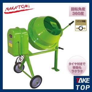 ナカトミ ミキサー 単相100V ドラム容量100L 練リ量約50L コンクリート 園芸用 農事用肥料 家畜飼料ナド MIX-500|taketop