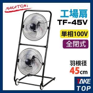 ナカトミ 工場扇ツインファン アルミ 羽根径45cm (開放式)単相100V TF-45V|taketop