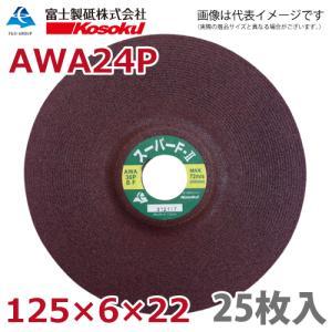 富士製砥 オフセット砥石 スーパーF2 125×6×22 AWA24P 【25枚入】 鉄用 F212524|taketop