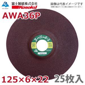 富士製砥 オフセット砥石 スーパーF2 125×6×22 AWA36P 【25枚入】 鉄用 F212536|taketop