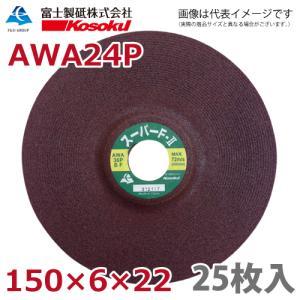 富士製砥 オフセット砥石 スーパーF2 150×6×22 AWA24P 【25枚入】 鉄用 F215024|taketop