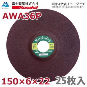 富士製砥 オフセット砥石 スーパーF2 150×6×22 AWA36P 【25枚入】 鉄用 F215036|taketop