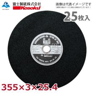 富士製砥 切断砥石 白山 355X3X25.4 WA36N BF 【25枚】 硬度:軟らかめ HA355|taketop