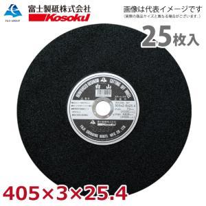 富士製砥 切断砥石 白山 405X3X25.4 WA36N BF 【25枚入】 硬度:軟らかめ HA405|taketop