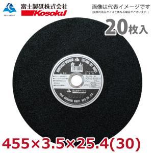 富士製砥 切断砥石 白山 455X3.5X25.4(30) WA30N BF 【20枚入】 硬度:軟らかめ HA455|taketop