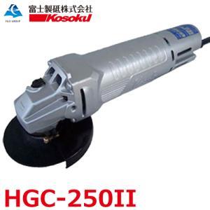 富士製砥 Kosoku 高周波 アングルグラインダ 軽量型 スピンドルロック付 砥石径100mm HGC-250-2 高速電機|taketop