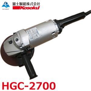 富士製砥 Kosoku 高周波 アングルグラインダ 低速型 超強力モデル スピンドルロック付 砥石径180mm HGC-2700 高速電機|taketop