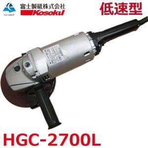 富士製砥 Kosoku 高周波 アングルグラインダ 低速型 超強力モデル スピンドルロック付 砥石径180mm HGC-2700L 高速電機|taketop