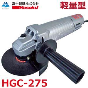 富士製砥 Kosoku 高周波 アングルグラインダ 軽量型 スピンドルロック付 砥石径125mm HGC-275 高速電機|taketop