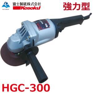 富士製砥 Kosoku 高周波 アングルグラインダ 強力型 砥石径125mm HGC-300 高速電機|taketop